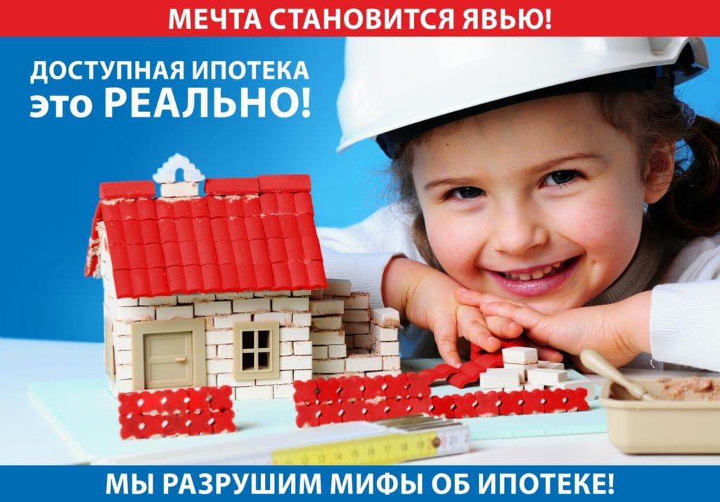 ипотека2