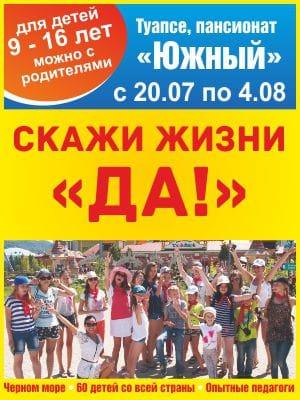 -сайт-лагерь_300х400-2