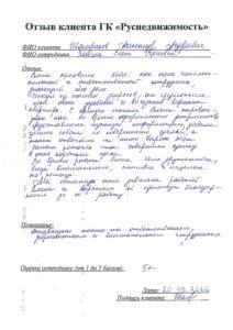Шамриков А.А.