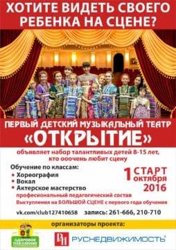 Муз театр 2
