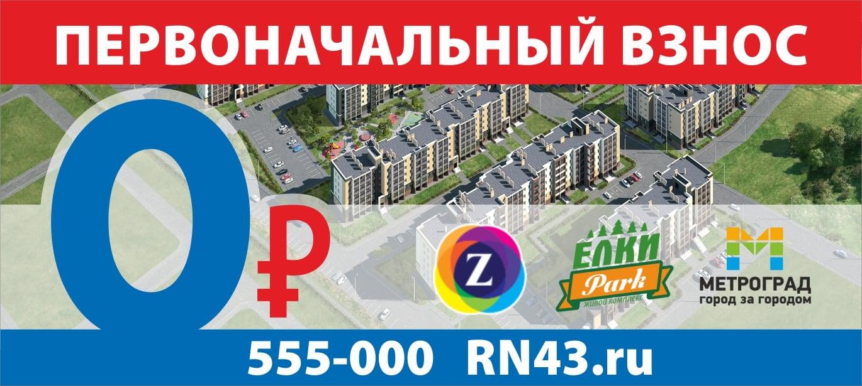 Квартиры от застройщика в новостройках в РостовенаДону
