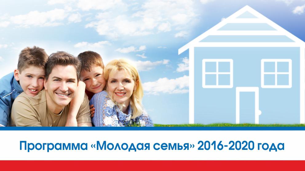ипотека под программу молодая семья здесь используется