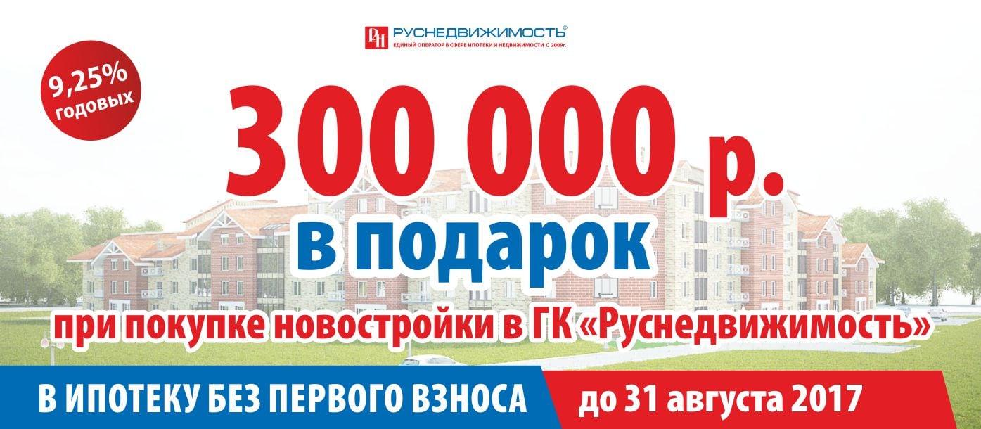 ушах ипотека без первоначального взноса в 2017 году сбербанк москва засмеялся: Полагаю