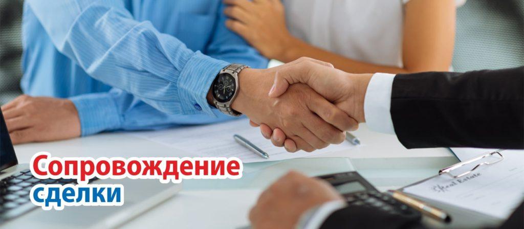 Сопровождение сделок с недвижимостью работа